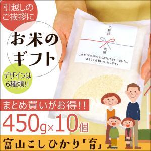 引越し 挨拶 ギフト お米 450g 10個セット 富山県産 コシヒカリ 普通米 無洗米 育 はぐくみ 29年度産 なんとのほんまもん|nanto