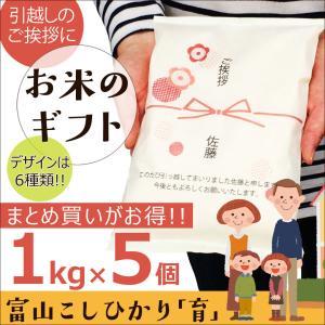 引越し 挨拶 ギフト お米 1kg  5個セット 富山県産 コシヒカリ 普通米 無洗米 育 はぐくみ 29年度産 なんとのほんまもん|nanto