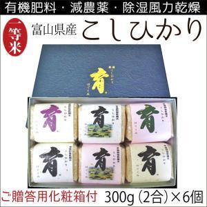 新米 こしひかり コシヒカリ 富山県産 ギフトセット 詰め合わせ 300g(2合)×6個入 普通米 無洗米 育 はぐくみ なんとのほんまもん|nanto