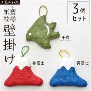 壁掛け 紙塑紋様 3個セット(赤富士/青富士/千鳥) 五箇山和紙 代引き不可 なんとのほんまもん|nanto