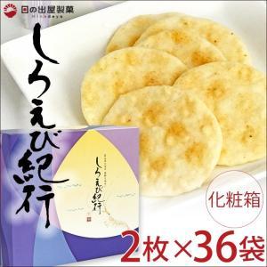 せんべい おかき しろえび紀行 2枚×36袋入 化粧箱タイプ  銘菓 日の出屋製菓