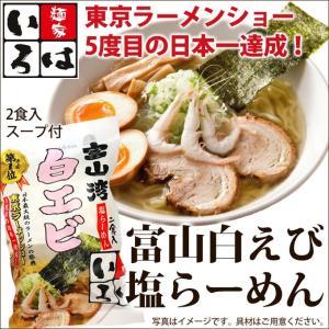 富山白えび塩らーめん 2食入 スープ付 麺家いろは