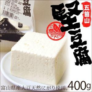 五箇山 堅豆腐 400g ねこのくら工房 もれなくおからプレゼント 代引不可 なんとのほんまもん|nanto
