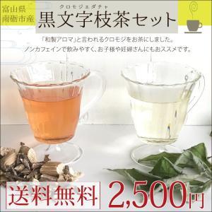 黒文字枝茶セット 枝茶100g×2パック 乾燥葉約10枚、お茶用パック20枚 富山県産 ねこのくら工房 なんとのほんまもん