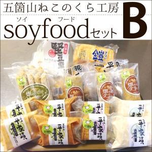五箇山ねこのくら工房soyfoodセット B 代引不可 なんとのほんまもん|nanto