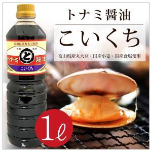 トナミ醤油 こいくち 1リットル しょうゆ 醤油 濃口醤油 国産