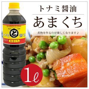 しょうゆ 醤油 トナミ醤油 あまくち 1リットル 国産 甘口醤油