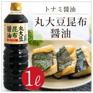 しょうゆ 醤油 トナミ醤油  純国産 丸大豆昆布醤油 1L