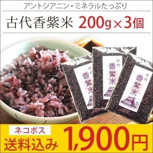 内容量:200g×3  ■古代香紫米(赤めし)の特長 中国では、栄養健康食として珍重され、現代の白米...