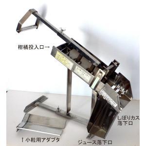 柑橘しぼり機 NJ-3A_卓上タイプ 小粒用アダプタ付|nanyojuicer