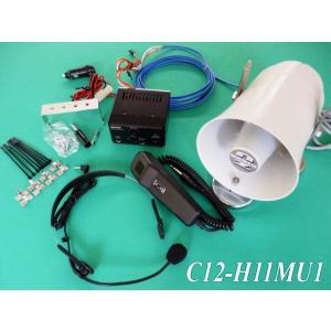 ワンタッチ車載拡声器セット C12−H11MU1(DC12V、10W)マグネットスピーカー、シガレッ...