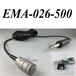 バス用マイク(ネクタイピン型) EMA026500 電源供給型、無指向性、2kΩ nanzu