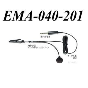 フレキシブルシャフトの帽子掛型マイク EMA040201です。外部電源が必要なコンデンサ型のマイクロ...