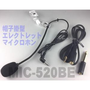 帽子掛型バス用マイクロホン MIC−520BE エレクトレット型マイク、路線バス用 nanzu