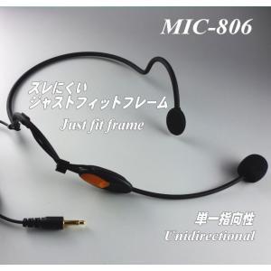 単一指向性ヘッドマイク MIC−806(コンデンサー型、インピーダンス1.5KΩ±30% ズレにくく、安定したマイク放送を実現できるヘッドマイク