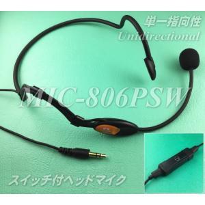 スイッチ付きヘッドマイク MIC−806PSW エレクトレット型コンデンサーマイク 手ぶら拡声器シリーズ対応