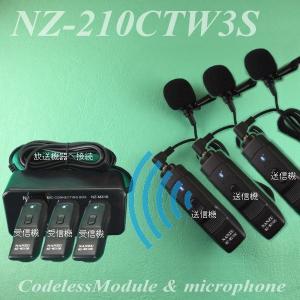 コードレスピンマイク3本&マイクミキサーのセット NZ−210CTW3S 3本のコードレスマイクを増設