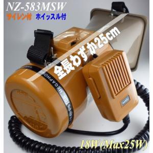 サイレン・ホイッスルメガホン NZ−583MSW(定格18W、最大25W)ショルダーメガホン、スイッ...