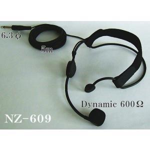 ダイナミック型ヘッドマイク NZ−609(600Ω)ハンズフリーマイク、バス用マイク、フォーンプラグ