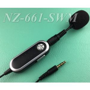 スイッチ付きミニマイク NZ−661−SWM 手元でスイッチ操作が可能|nanzu