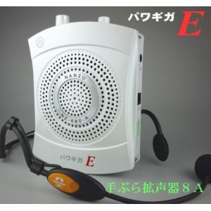 パワギガE NZ−680−A(定格15W、最大20W)ホワイト、ハンズフリー拡声器、充電仕様、外部入力 nanzu