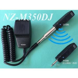 コードレス型カールコードマイク NZ−M350DJ インピーダンス600Ω、ダイナミック型マイクのコ...