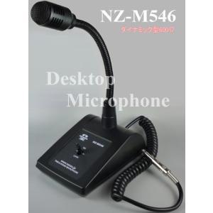 電源不要のデスクロップマイク NZ−M546 スイッチロック機構付、手放し放送、放送マイク