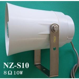 車載用スピーカー NZ−S10(定格入力10W、インピーダンス8Ω)船舶用スピーカーとしても実績あり