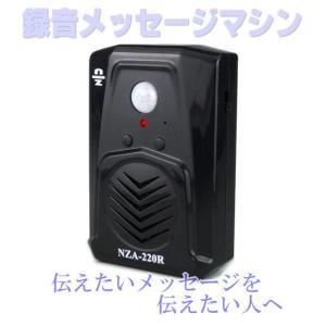 録音メッセージマシン NZA−220R 人感センサー内蔵 音声録音 録音再生 ブラック nanzu