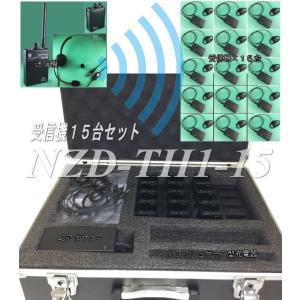 ツアーガイド受信機15台セット NZD−TH1−15 ツアーガイドに適した送受信機と充電器のセット構成品