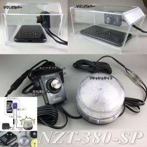 スマフォ着信音フラッシュコール NZT−380ーSP(フラッシュライト、音センサー、専用アダプター、サウンドカバー付属) 着信音を光ってお知らせ nanzu