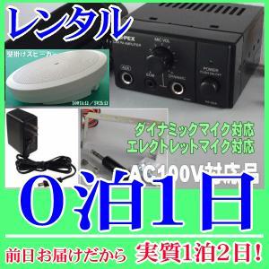 【レンタル0泊1日】壁掛スピーカー簡易放送セット(RENT-102ACE1)|nanzu