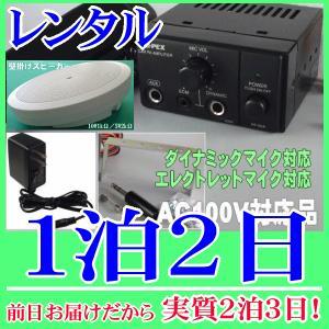 【レンタル1泊2日】壁掛スピーカー簡易放送セット(RENT-102ACE1)|nanzu