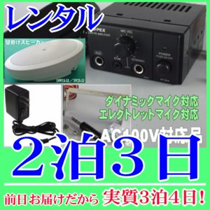 【レンタル2泊3日】壁掛スピーカー簡易放送セット(RENT-102ACE1)|nanzu