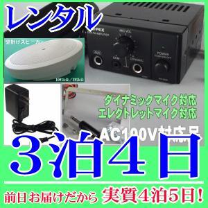 【レンタル3泊4日】壁掛スピーカー簡易放送セット(RENT-102ACE1)|nanzu