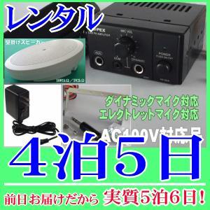 【レンタル4泊5日】壁掛スピーカー簡易放送セット(RENT-102ACE1)|nanzu