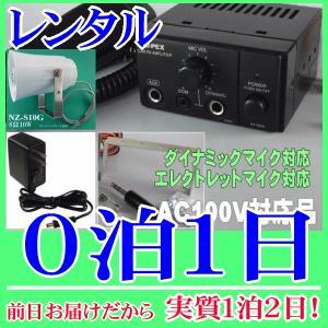 【レンタル0泊1日】トランペット型簡易放送セット(RENT-102ACT1)|nanzu