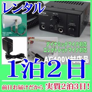 【レンタル1泊2日】トランペット型簡易放送セット(RENT-102ACT1)|nanzu