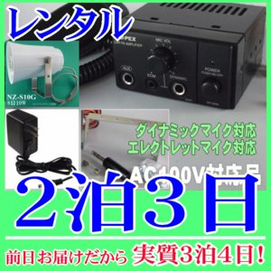 【レンタル2泊3日】トランペット型簡易放送セット(RENT-102ACT1)|nanzu