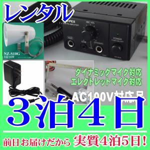 【レンタル3泊4日】トランペット型簡易放送セット(RENT-102ACT1)|nanzu