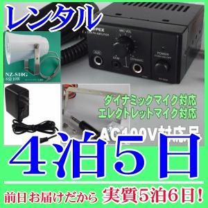 【レンタル4泊5日】トランペット型簡易放送セット(RENT-102ACT1)|nanzu