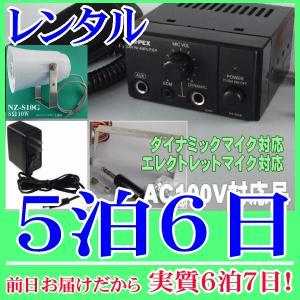 【レンタル5泊6日】トランペット型簡易放送セット(RENT-102ACT1)|nanzu