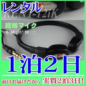 【レンタル1泊2日】咽喉マイク 標準サイズ(RENT-12jK)|nanzu