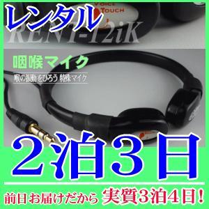 【レンタル2泊3日】咽喉マイク 標準サイズ(RENT-12jK)|nanzu