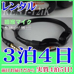 【レンタル3泊4日】咽喉マイク 標準サイズ(RENT-12jK)|nanzu