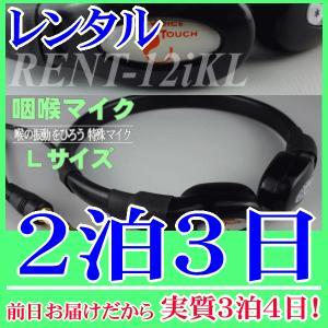 【レンタル2泊3日】咽喉マイク Lサイズ(RENT-12jKL)