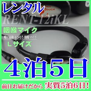 【レンタル4泊5日】咽喉マイク Lサイズ(RENT-12jKL)