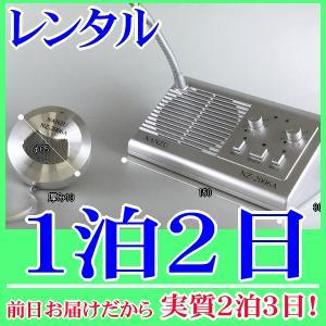 【レンタル1泊2日】業務用窓口インターホン(RENT-2006A)