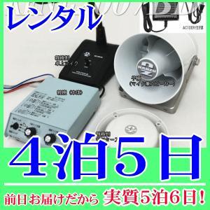 【レンタル4泊5日】ドライブスルーシステム(RENT-2007BD-20m)