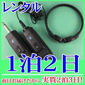 【レンタル1泊2日】コードレス咽喉マイク(RENT-210CjK) nanzu